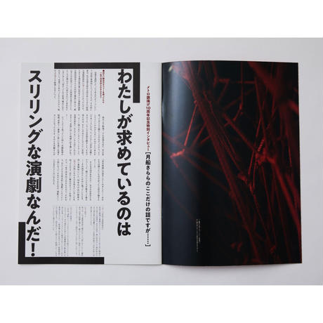 KASUTORI/métro magazine  第3号