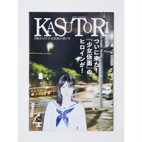 KASUTORI/métro magazine  第4号