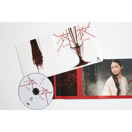 衣衣 KINUGINU/DVD