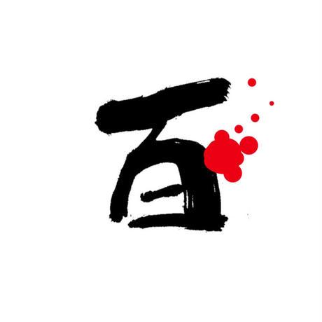 「百日紅」【応援投げ銭】新曲試聴DL 付