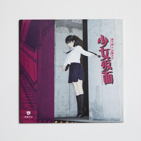少女仮面/DVD
