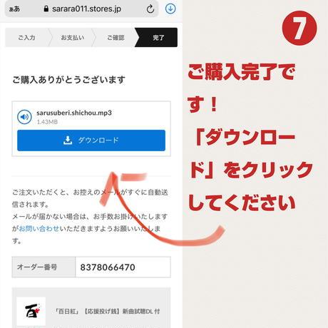 「百日紅」【応援投げ銭】新曲試聴DL &PVクレジット付