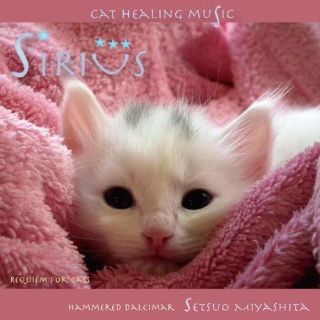 キャットヒーリングCD「シリウス SIRIUS」猫達へのレクイエム/宮下節雄