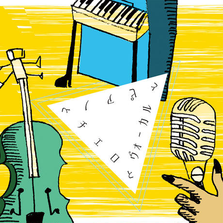 ピアノとチェロとヴォーカルと / ピチェヴォ