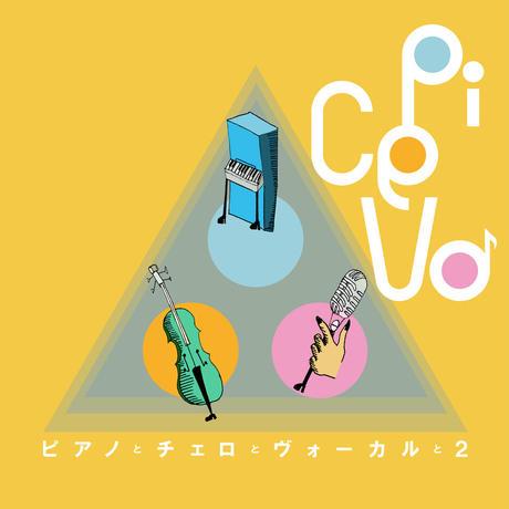 ピアノとチェロとヴォーカルと2 / ピチェヴォ