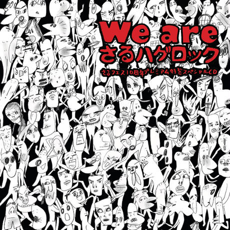 CDアルバム[we are さるハゲロック]