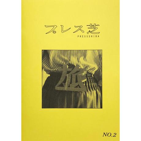 プレス芝 NO.2