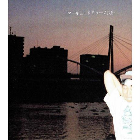 良研: マーキューリミュー CD-R