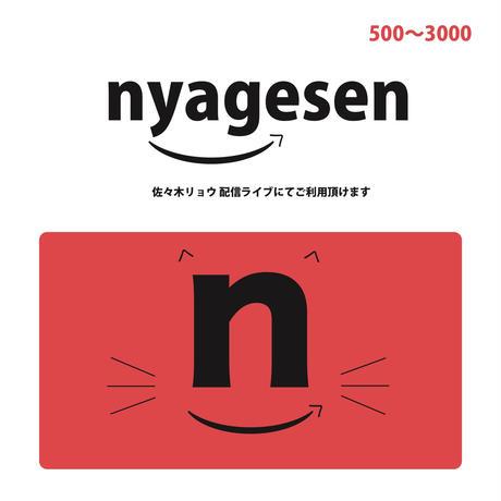 配信LIVE専用投げ銭【nyagesen】500〜3000円