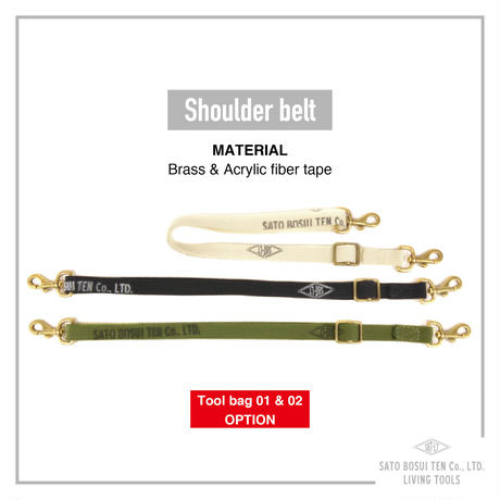 SHOULDER BELT <ショルダーベルト>[TOOL BAG 01&02 オプション]