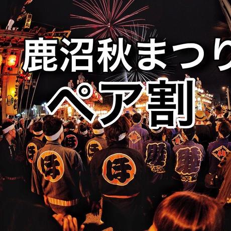 10月13日(日) HDR高橋と行く★鹿沼秋祭り撮影★【ペア割】