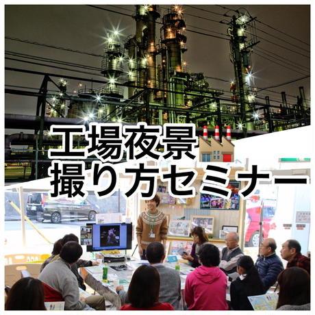 3/7(土)HDR高橋夜景撮り方セミナー★工場夜景編