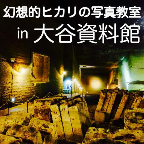 10/26(土)幻想的ヒカリの写真教室in大谷資料館