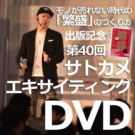 第40回サトカメエキサイティング ノーカット版DVD