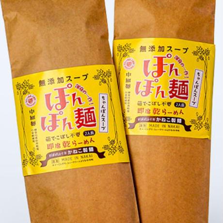 ぽんぽん麺 2袋