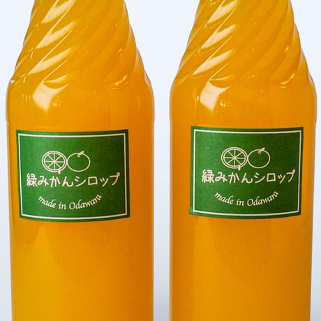 緑(あお)みかんシロップ(250ml)2本