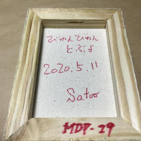 【だ-29】「びゅんびゅんとぶよ」 ST154