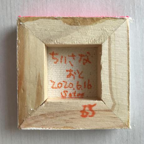【だ-65】「小さなおと」 ST191