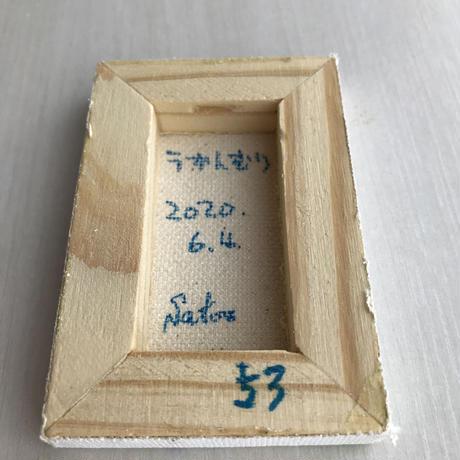 【だ-53】「うかんむり」 ST179