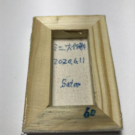 【だ-60】「ミニ大作戦」 ST186