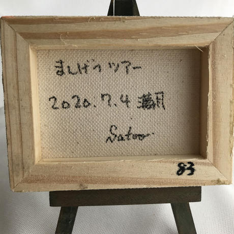 【だ-83】「まんげつツアー」 ST209