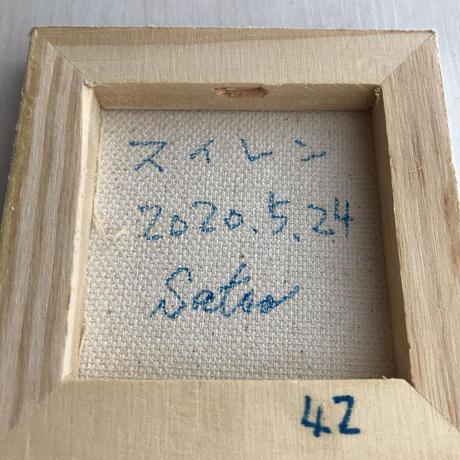 【だ-42】「スイレン」 ST168