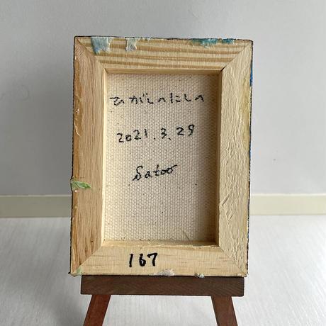 【だ-167】「ひがしへにしへ」 ST293