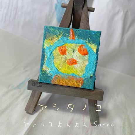 【だ-194】「アシタノコ」