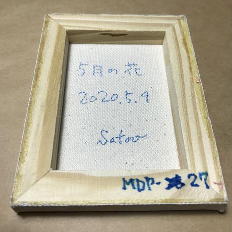 【だ-27】「5月の花」 ST152