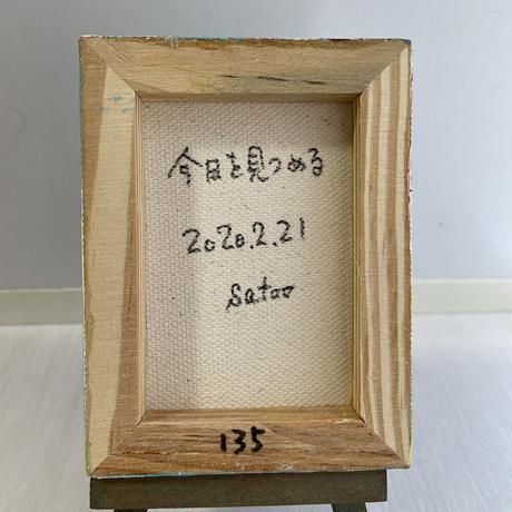 【だ-135】「今日を見つめる」 ST261