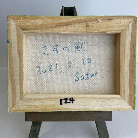 【だ-124】「2月の風」 ST250