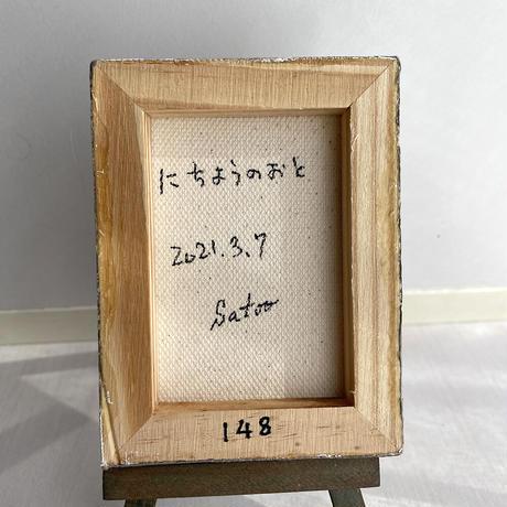 【だ-148】「にちようのおと」 ST274