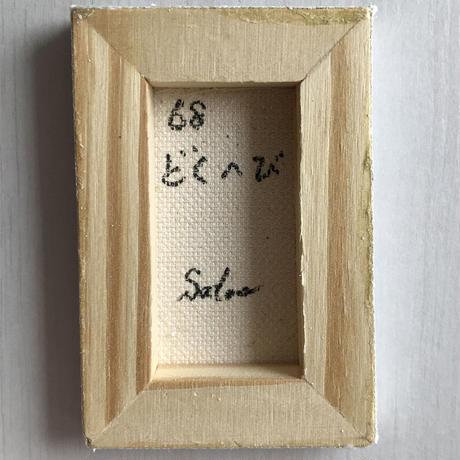 【だ-68】「どくへび」 ST194