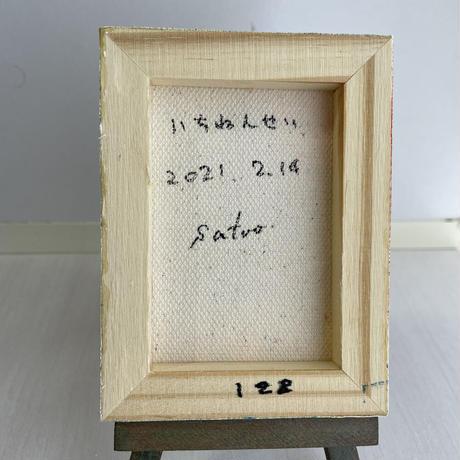 【だ-128】「いちねんせい」 ST254