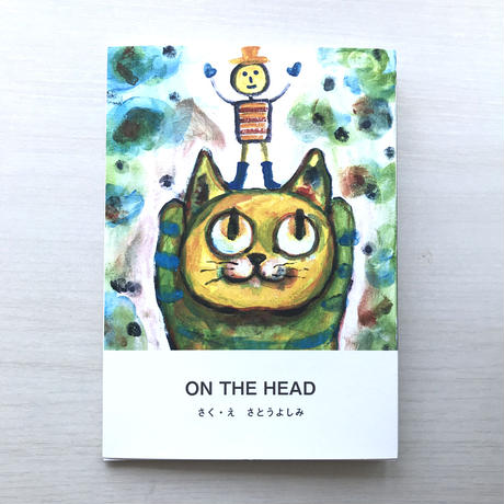 猫の絵本「ON THE HEAD」ST157