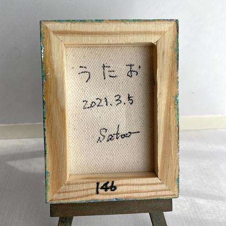 【だ-146】「うたお」 ST272