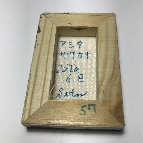【だ-57】「アシタサクカナ」 ST 183