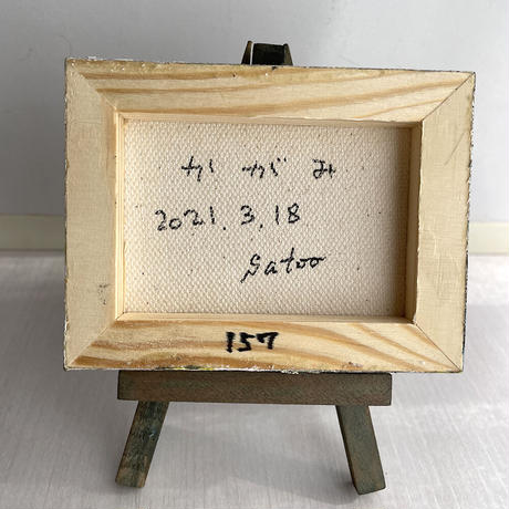 【だ-157】「かがみ」 ST283