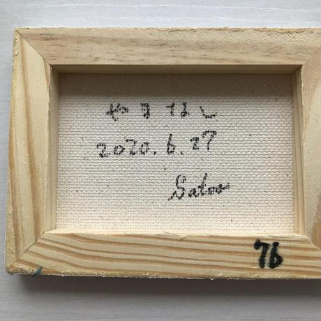 【だ-76】「やまなし」 ST202