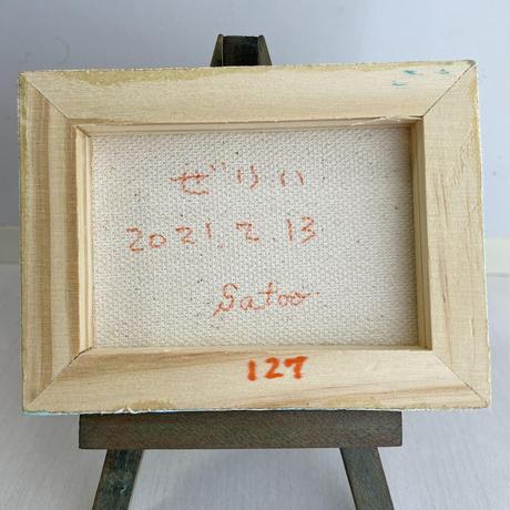 【だ-127】「ぜりい」 ST253