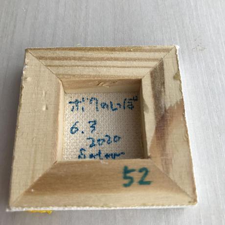 【だ-52】「ボクのしっぽ」 ST178