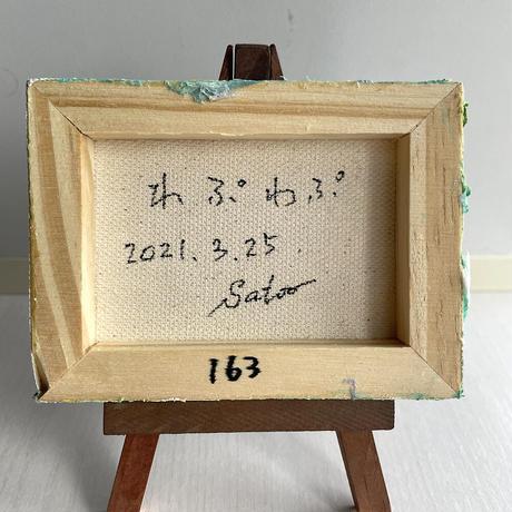 【だ-163】「わぷわぷ」 ST 289