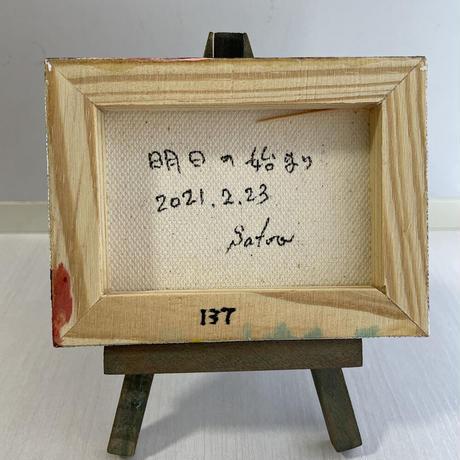 【だ-137】「明日の始まり」 ST263
