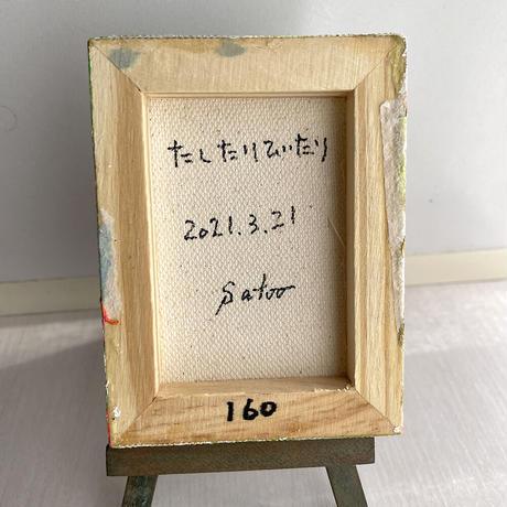 【だ-160】「たしたりひいたり」 ST286