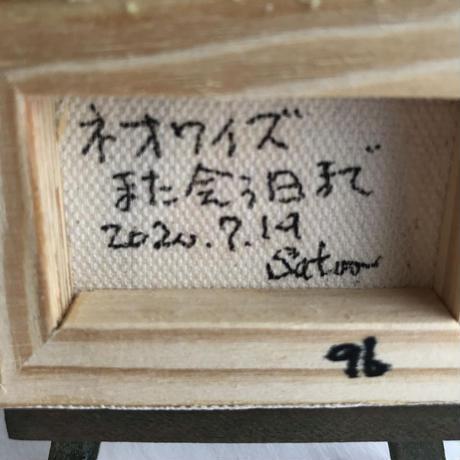 【だ-96】「ネオワイズまた会う日まで」 ST222
