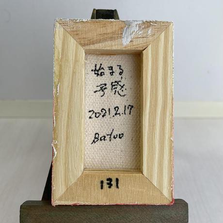 【だ-131】「始まる予感」 ST257