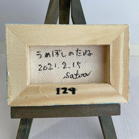 【だ-129】「うめぼしのたね」 ST255