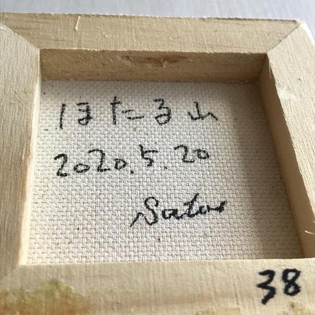【だ-38】「ほたる山」 ST164