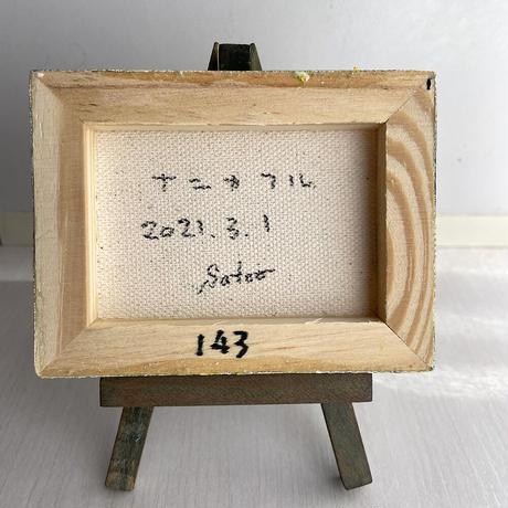 【だ-143】「ナニカフル」 ST269