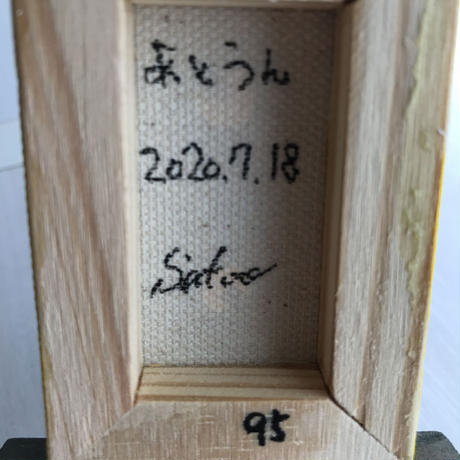【だ-95】「あとうん」 ST221
